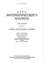 Gursa Kurs matematicheskogo analiza, tom 2, chast' 1. Teorija analiticheskih funkcij