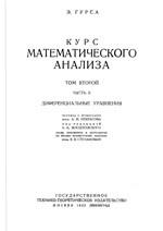 Gursa Kurs matematicheskogo analiza, tom 2, chast' 2. Differencial'nye uravnenija