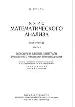 Gursa Kurs matematicheskogo analiza, tom 3, chast' 1. Beskonechno blizkie integraly. Uravnenija s chastnymi proizvodnymi