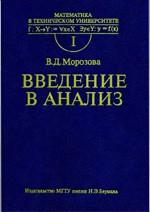 I Morozova Vvedenie v analiz