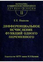 II  Ivanova Differencial'noe ischislenie funkcij odnogo peremennogo
