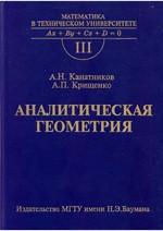 III Kanatnikov  Kriwenko Analiticheskaja geometrija