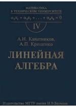 IV Kanatnikov Kriwenko Linejnaja algebra