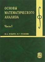 Il'in Poznjak Osnovy matematicheskogo analiza (Tom 1)