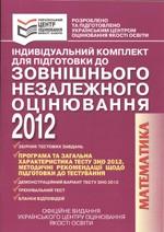 Individ_komplekt_ZNO2012_Programa