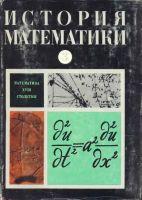 Istorija matematiki s drevnejshih vremen pod red. Jushkevicha  tom I