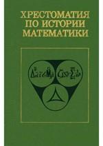 Jushkevich -Hrestomatija po istorii matematiki_1