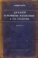 Klein_Lekcii_o_razvit_matem