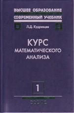 Kudrjavcev Kurs matematicheskogo analiza (Tom 1)
