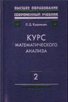Kudrjavcev Kurs matematicheskogo analiza (Tom 2)