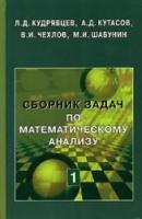 Kudrjavcev Sbornik zadach po matematicheskomu analizu-1