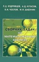 Kudrjavcev Sbornik zadach po matematicheskomu analizu-3