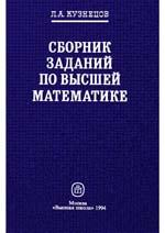 Типовые решения задач из сборника кузнецова решение задач решебник яблонского по теоретической механике