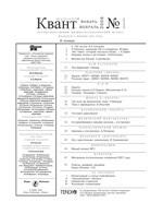 Kvant_#1_2008