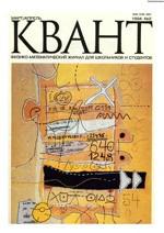 Kvant_#2_1994