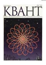 Kvant_#2_1996