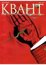 Kvant_#2_2004