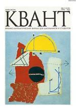 Kvant_#3_1996
