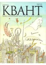Kvant_#3_1997