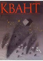 Kvant_#3_2004