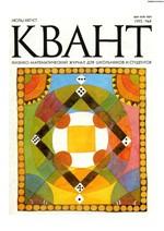 Kvant_#4_1995