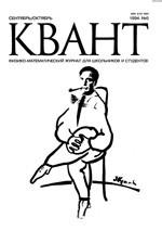 Kvant_#5_1994