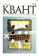 Kvant_#5_1995