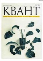 Kvant_#5_1996