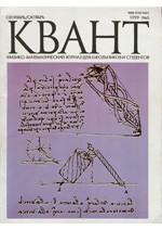 Kvant_#5_1999