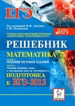 Lysenko-Matematika. Povysh.uroven' EGJe 2012 (S1,S3). Tem. testy