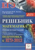 Математика.подготовка к егэ-2011.под редакцией ф.ф.лысенко, с.ю.кулабух