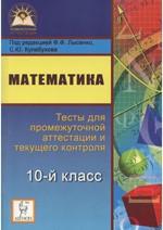 Lysenko_Matematika. 10 klass. Testy dlja promezh. attestacii i kontrolja