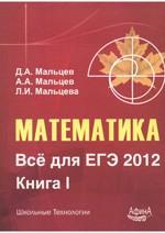 Mal'cev_Matematika. Vse dlja EGJe 2012. Kniga 1