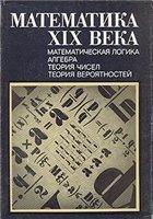 Matematika XIX veka (tom 1)