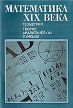 Matematika XIX veka (tom 2)