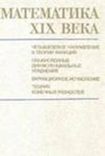 Matematika XIX veka (tom 3)