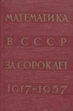 Matematika v SSSR za 40 let (1917-1957). t.1