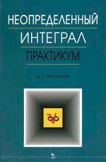 Orlovskij D.G. _Neopredelennyj integral. Praktikum