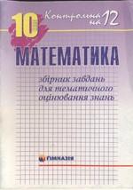 Prokopenko_Kontr_na_12_10kl