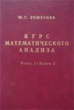 Reshetnjak Kurs matematicheskogo analiza. Chast' I. Kniga 2