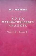 Reshetnjak Kurs matematicheskogo analiza. Chast' II Kniga 2
