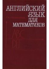 Shanshieva_Anglijskij_dlja_matematikov
