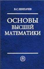 Shipachev Osnovy vysshej matematiki