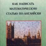 Сосинский А. Б. Как написать математическую статью  по-английски