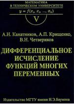 V Kanatnikov Differencial'noe ischislenie funkcij mnogih peremennyh