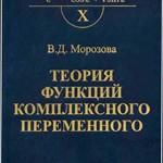 Морозова В.Д.  Теория функций комплексного переменного: Учеб. для вузов