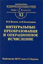 XI  Volkov Kanatnikov Integral'nye preobrazovanija i operacionnoe ischislenie