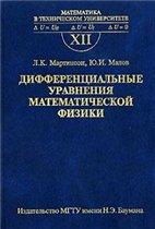 XII Martinson  Malov Differencial'nye uravnenija matematicheskoj fiziki