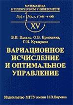 XV Van'ko  Ermoshina  Kuvyrkin  Variacionnoe ischislenie i optimal'noe upravlenie