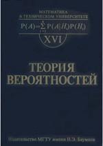 XVI Teorija verojatnostej